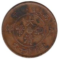Монета 10 кэш. 1906 год, Китай.