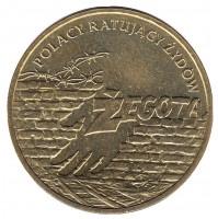 Жегота (подпольный совет помощи евреям). Монета 2 злотых, 2009 год, Польша.