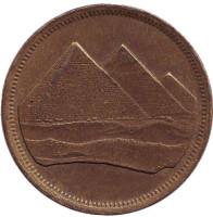 Пирамиды. Монета 5 пиастров. 1984 год, Египет. (Большая цифра номинала сверху).