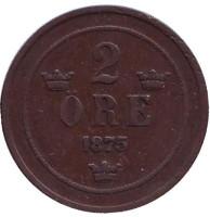 Монета 2 эре. 1875 год, Швеция.