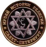 Музей истории религии. Санкт-Петербург. Сувенирный жетон. (Вариант 3)