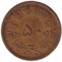 Монета 50 динаров. 1939 год, Иран.