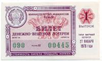 Денежно-вещевая лотерея. Лотерейный билет. 1978 год. (Выпуск 1).