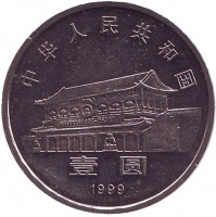 50 лет Народной политической консультативной конференции. Монета 1 юань. 1999 год, КНР.