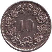 Монета 10 раппенов. 1974 год, Швейцария.