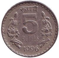 Монета 5 рупий. 1996 год, Индия. (Без отметки монетного двора)