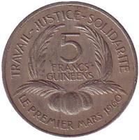 Монета 5 франков. 1962 год, Гвинея.