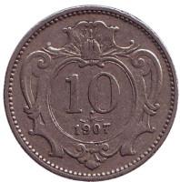 Монета 10 геллеров. 1907 год, Австро-Венгерская империя.