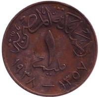 Монета 1 мильем. 1938 год, Египет. (Бронза)