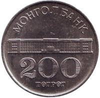 Монета 200 тугриков. 1994 год, Монголия.