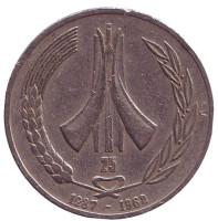 25 лет Независимости. Монета 1 динар. 1987 год, Алжир.