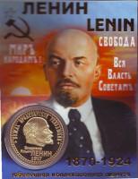 В. И. Ленин. Вождь пролетарской революции. Сувенирный жетон.