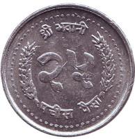 Монета 25 пайсов. 1988 год, Непал.