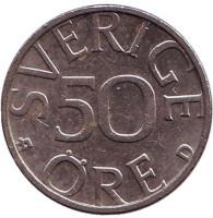 Монета 50 эре. 1990 год, Швеция.