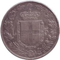 Умберто I. Монета 5 лир. 1879 год, Италия.