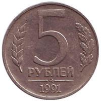 Монета 5 рублей. 1991 год (ММД), СССР. (ГКЧП).