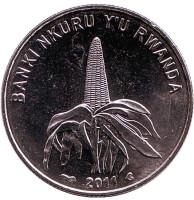 Початок кукурузы. Монета 50 франков. 2011 год, Руанда. UNC.