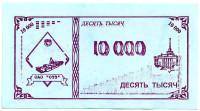Банкнота 10000 рублей. 1992-1999 гг., Онежский тракторный завод. (Суррогатные деньги Карелии).