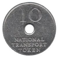 Transport token. 10 пенсов. Транспортный жетон. Великобритания.