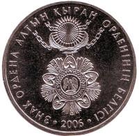 Знак ордена Алтын Кыран. Монета 50 тенге, 2006 год, Казахстан.