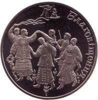 Благовещение. (Благовiщения). Монета 5 гривен. 2008 год, Украина.
