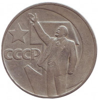 50 лет Советской власти. Монета 1 рубль, 1967 год, СССР.