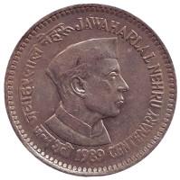"""100 лет со дня рождения Неру. Монета 1 рупия. 1989 год, Индия. (""""♦"""" - Бомбей). Из обращения."""