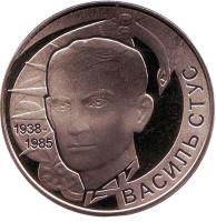 Василь Стус. Монета 2 гривны, 2008 год, Украина.