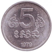 Монета 5 сен. 1979 год, Камбоджа. (красные кхмеры).