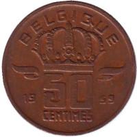 50 сантимов. 1959 год, Бельгия. (Belgique)
