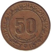 30 лет Алжирской войне за независимость. Монета 50 сантимов. 1975 год, Алжир.