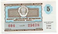 Денежно-вещевая лотерея. Лотерейный билет. 1979 год. (Выпуск 5).
