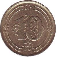Монета 10 курушей. 2013 год, Турция.