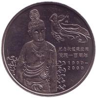 Пещеры Дуньхуана. Монета 1 юань. 2000 год, КНР.