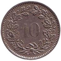 Монета 10 раппенов. 1976 год, Швейцария.