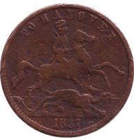 "Жетон ""To Hanover"". 1837 год, Великобритания."