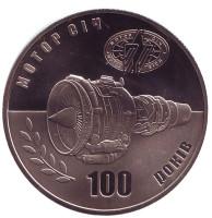 """100 лет """"Мотор Сич"""". Монета 5 гривен. 2007 год, Украина."""