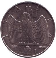 Орёл. Монета 1 лира. 1939 год (XVIII), Италия. (Немагнитная)