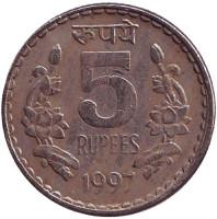 Монета 5 рупий. 1997 год, Индия. (Без отметки монетного двора)