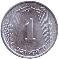 Монета 1 пайс. 1970 год. Пакистан.
