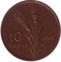 Стебли овса. Монета 10 курушей. 1965 год, Турция.