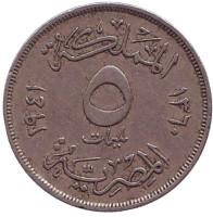 Монета 5 мильемов. 1941 год, Египет.