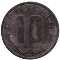 10 грошей. 1949 год, Австрия.