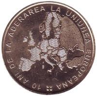 10 лет вступлению в ЕС. Монета 50 бани. 2017 год, Румыния.