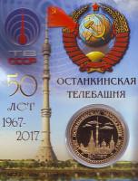 50 лет Останкинской телебашне. Сувенирный жетон.