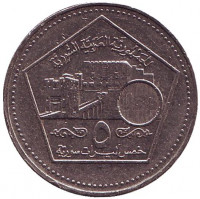 Цитадель Алеппо. Монета 5 фунтов. 2003 год, Сирия.