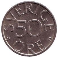 Монета 50 эре. 1991 год, Швеция.