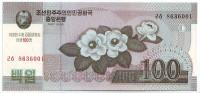 100 лет со дня рождения Ким Ир Сена. Банкнота 100 вон. 2008 год, Северная Корея.