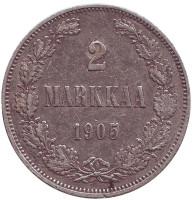Монета 2 марки. 1905 год, Великое княжество Финляндское. Редкая!