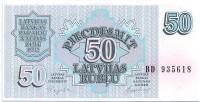 Банкнота 50 рублей. 1992 год, Латвия.